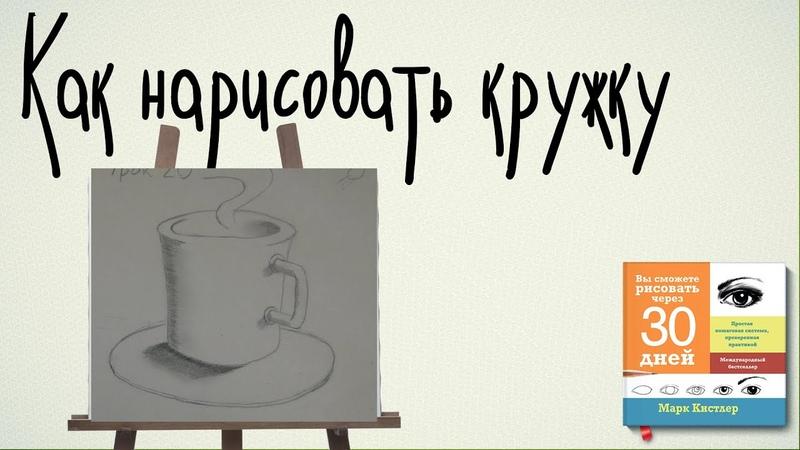 Как нарисовать кружку - 20 урок по книге Марка Кистлера - Вы сможете рисовать через 30 дней
