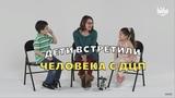 Дети встретили Человека с ДЦП (Церебральным параличом)