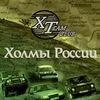 """Ралли-рейд """"ХОЛМЫ РОССИИ"""" - XTeam Club"""