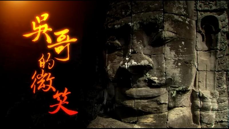Ангкор-Ват: Таинственная Улыбка Будды / Angkor Wat: Mysterious Smile of Buddha (2009)