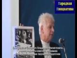 Выступление Базарного Владимира Филипповича, педагога-новатора, д.м.н, академика Российской акад...