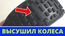 Как высушить колеса RC модели Лучший метод