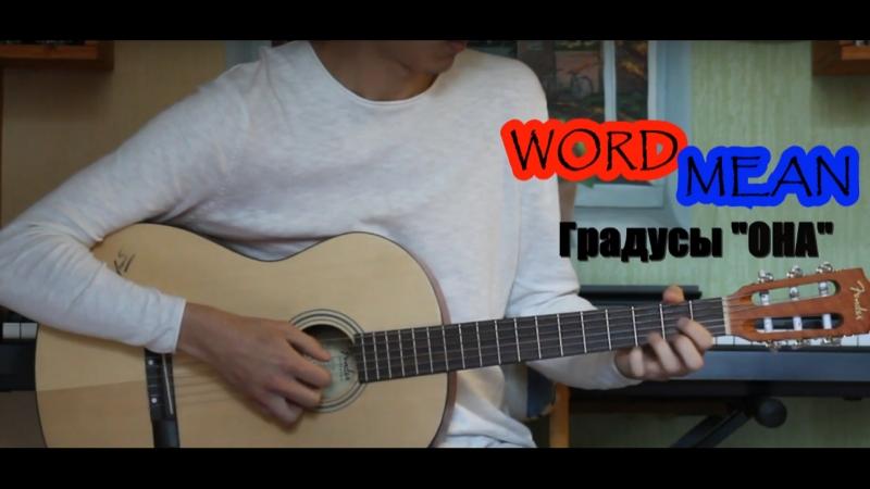 Градусы - Она (covered by WORDMEAN)