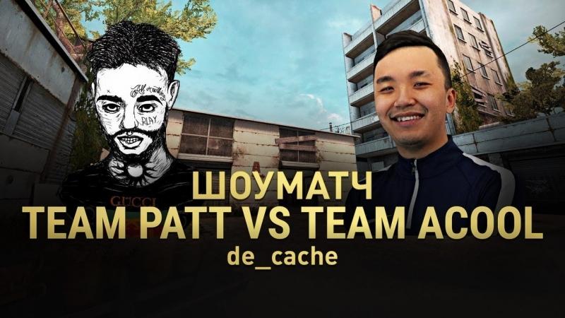 Acoolbek   CSGO ШОУМАТЧ TEAM ACOOL VS TEAM PATT - 3 КАРТА DE_CACHE