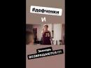 Алексей Воробьев Деффчонки и Звонарь ВОЗВРАЩАЮТСЯ! Instagram Stories 30.07.2018