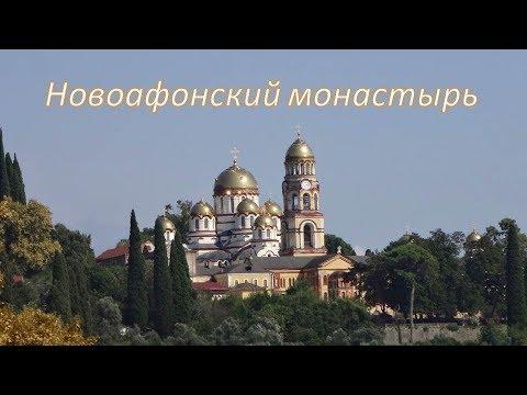 Новый Афон Монастырь Жемчужина Абхазии
