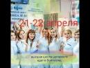семинар МакеаЛеди 21-22 апреля 2018 Волгоград