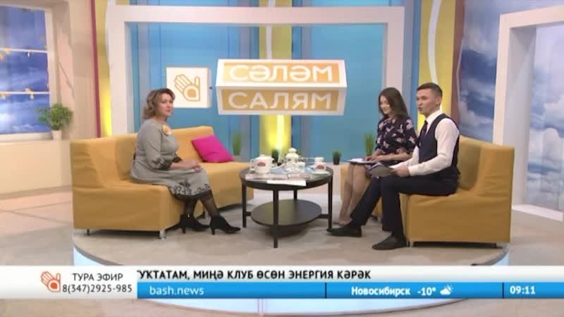 Сәләм Республика Кушнаренко районына бағышланған сығарылыш