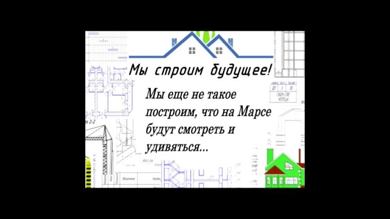 Визитка сборной команды Строителей, Профи шоу - 2018