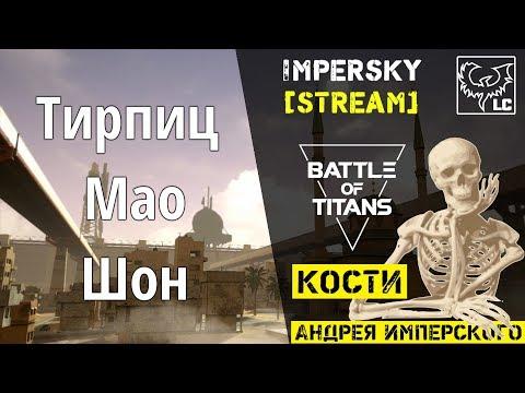 Сирия в Battle of Titans: Тирпиц, МАО, Шон.
