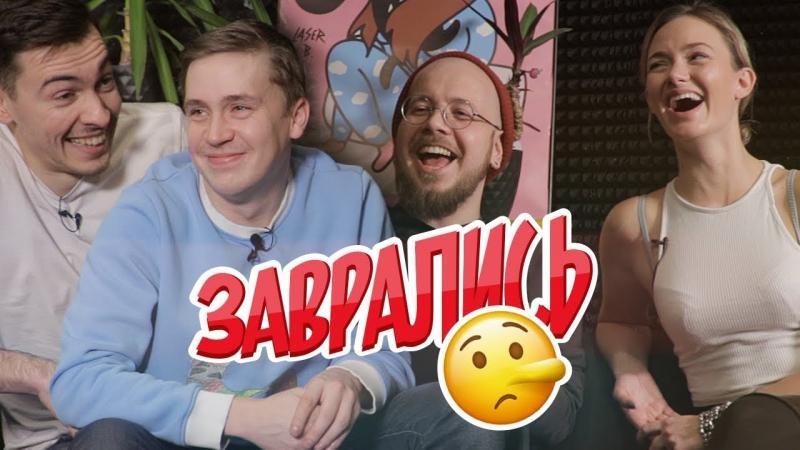 Smetana TV ЗАВРАЛИСЬ КТО ЛИЗАЛ КИСКУ