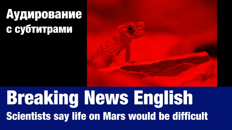 Breaking News English — Scientists say life on Mars would be difficult | Аудирование по английскому