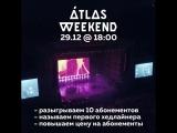 Atlas Weekend 2018 - розыгрыш 10 билетов
