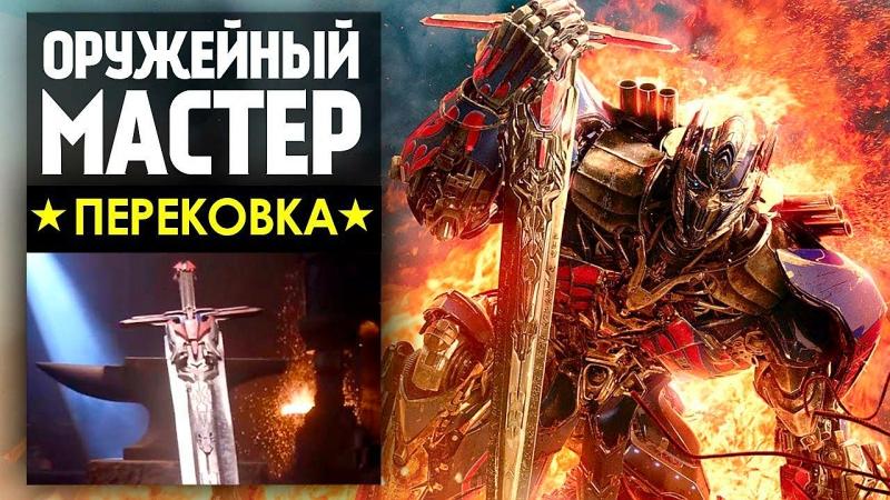 Оружейный Мастер Меч Оптимуса Прайма и 720p 720p