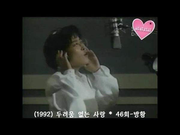 Lee Sun Hee в дораме SBS '두려움 없는 사랑' 42~52회 편집본 (1992)