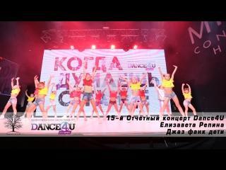15-й Отчетный концерт Dance4U | Елизавета Репина | Джаз фанк дети