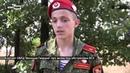Курсант ОВПД Молодая Гвардия про жизнь под обстрелами ВСУ