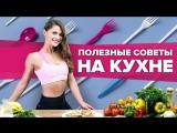 Полезные советы на кухне рецепт завтрака [Workout _ Будь в форме]
