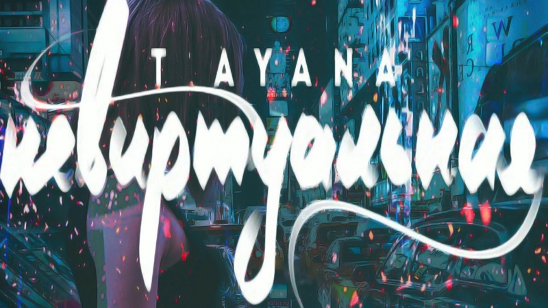T'AYANA - Невиртуальная (Official Audio 2018)