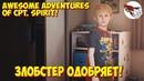 Awesome Adventures of Captain Spirit Крутые Приключения капитана Злобстера