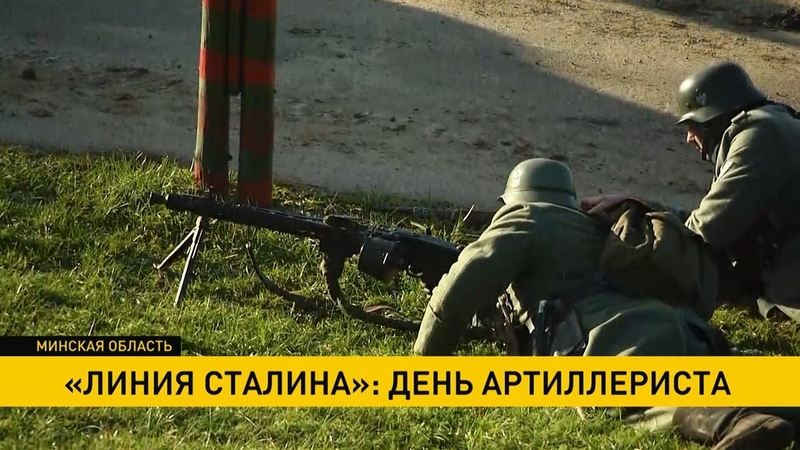 День артиллериста на «Линии Сталина»