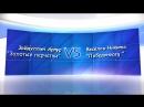 до 91 кг - Зайдуллин Артур «Золотые перчатки» VS Веселов Никита «Победоносец»