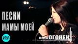 Лера Огонёк - Песни мамы моей (Official Audio 2018)