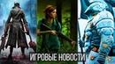 Игровые Новости The Last of Us 2 Death Stranding Bloodborne 2 Скандал с Diablo Immortal RAGE 2