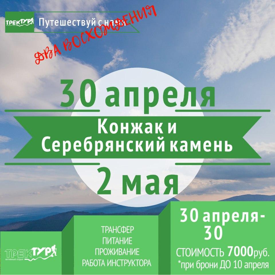 Афиша Тюмень Конжак 1569 и Серебрянский камень 1305/Трекинг