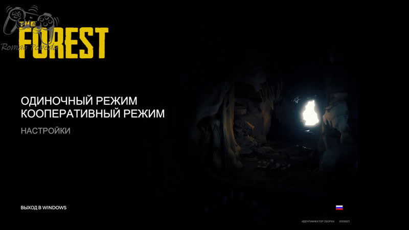 The Forest Выживим 3