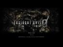 Resident Evil 0 Убивца Зла