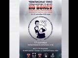 Чемпионат ПФО по боксу среди мужчин на призы двукратного олимпийского чемпиона Олега Саитова. День 3-й