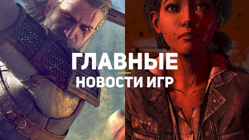 Главные новости игр   GS TIMES [GAMES] 12.10.2018   The Witcher, Obsidian, The Walking Dead