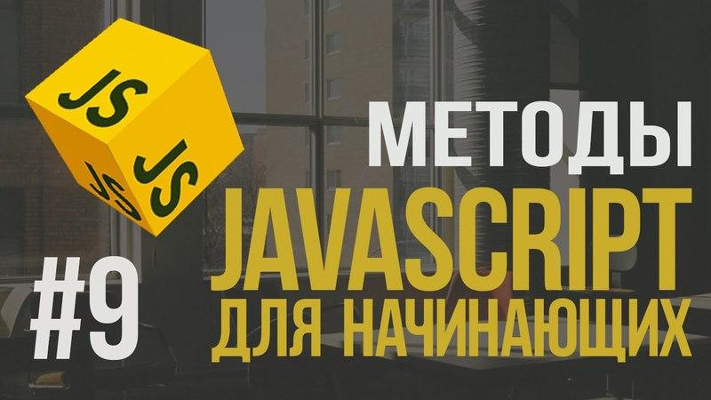 Уроки JavaScript | 9 - Массивы методы