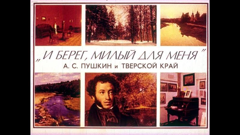 Диафильм И берег, милый для меня /А.С.Пушкин и Тверской край/