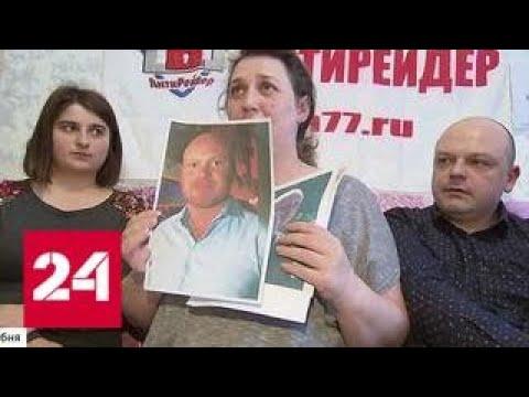 Кредиторы с большой дороги: жертв квартирных рейдеров становится больше - Россия 24