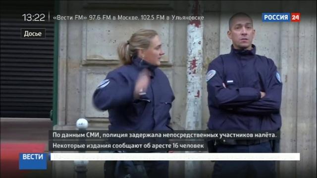 Новости на Россия 24 • По делу об ограблении Ким Кардашьян в Париже прошла массовая облава