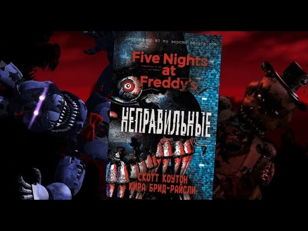 Я КУПИЛ2:FIVE NIGHTS AT FREDDY'S:THE TWISTED ONES