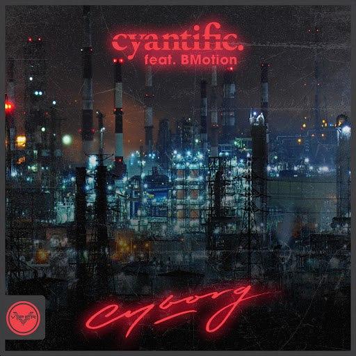 Cyantific альбом Cyborg (feat. BMotion) [Club Master]