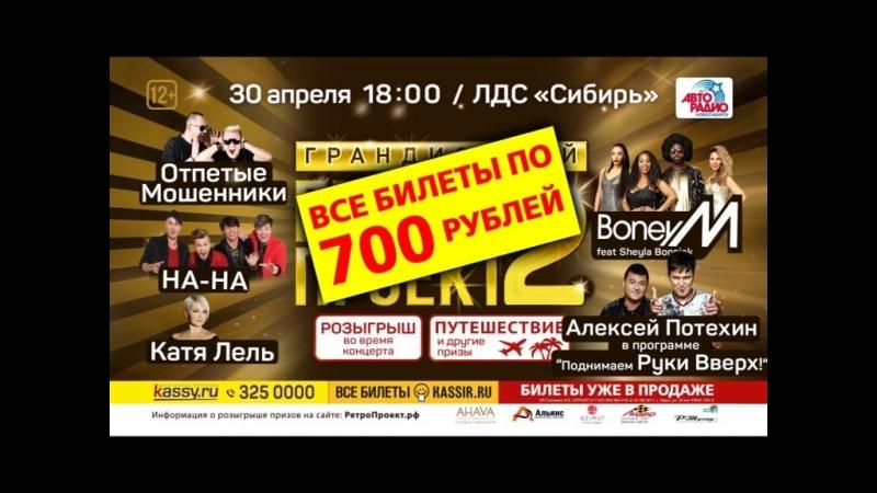 Ретро Проект 2 - 30 апреля - ЛДС Сибирь