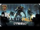 EarthFall10 - Истребление Финал Прохождение на русскомБез комментариев