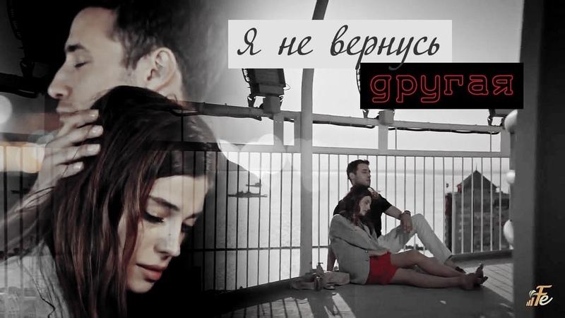 Oyku Ozan Ойкю Озан Я не вернусь другая