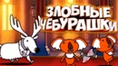 THE BATTLE CATS ЗЛОБНЫЕ ЧЕБУРАШКИ В БАТЛ КЭТС I Stories of Legend I НОВОЕ ОБНОВЛЕНИЕ В КОТАХ 7.1