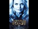 Од|нажды в ска|зке (6 сезон, серии с 17 по 22, 2012 г.)