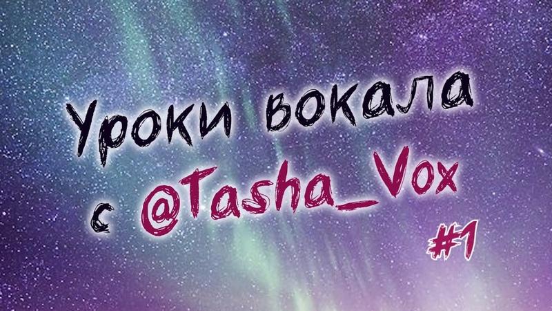 Уроки вокала с Tasha Vox. №1 - Основы. | Дыхание, опора, субтон, фальцет, микст.