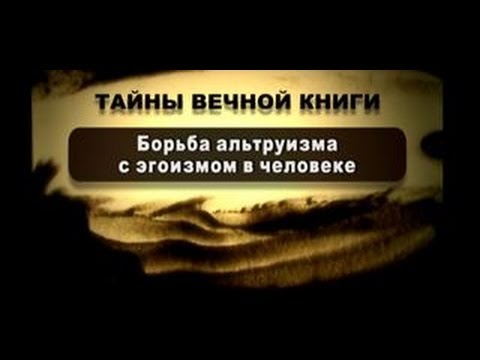 Борьба альтруизма с эгоизмом в человеке Тайны вечной книги