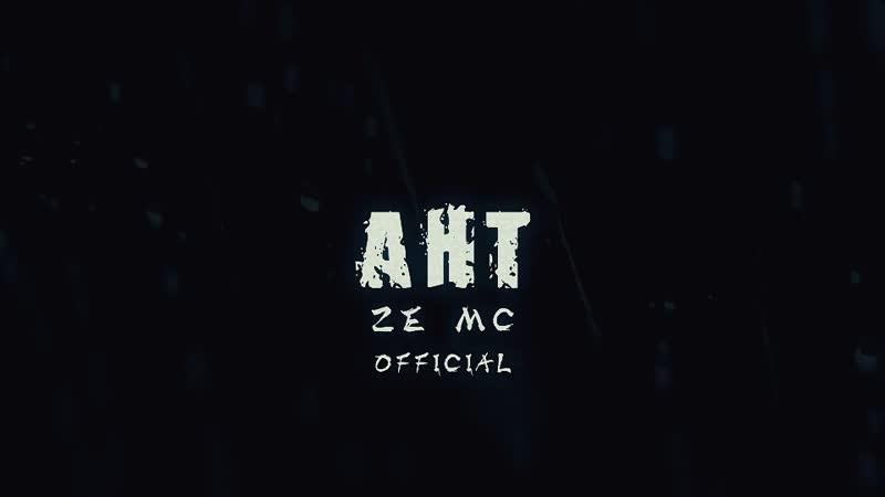 AHTze MC - Распутная(2018)