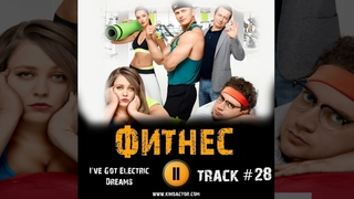 Сериал ФИТНЕС 2018 музыка OST #28 I've Got Electric Dreams Софья Зайка Михаил Трухин