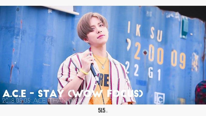 A.C.E(에이스) - Stay cover. (wow/와우/김세윤 포커스) @20180505 ACE 땡큐콘서트