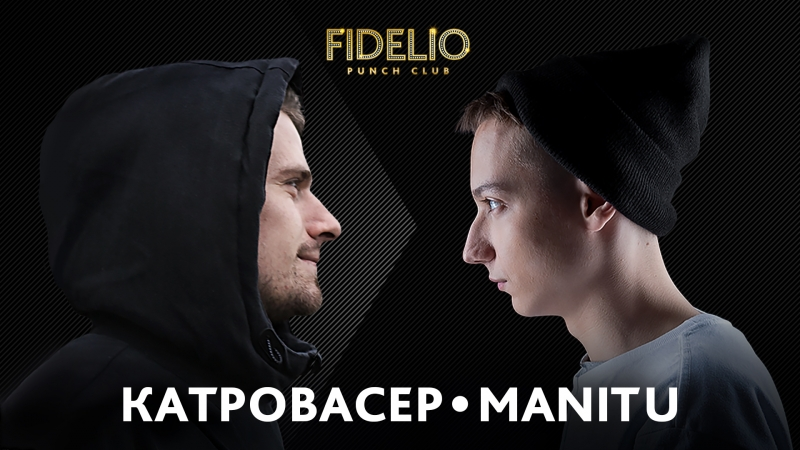 FIDELIO PUNCH CLUB | S1E20 | Катровасер VS Manitu